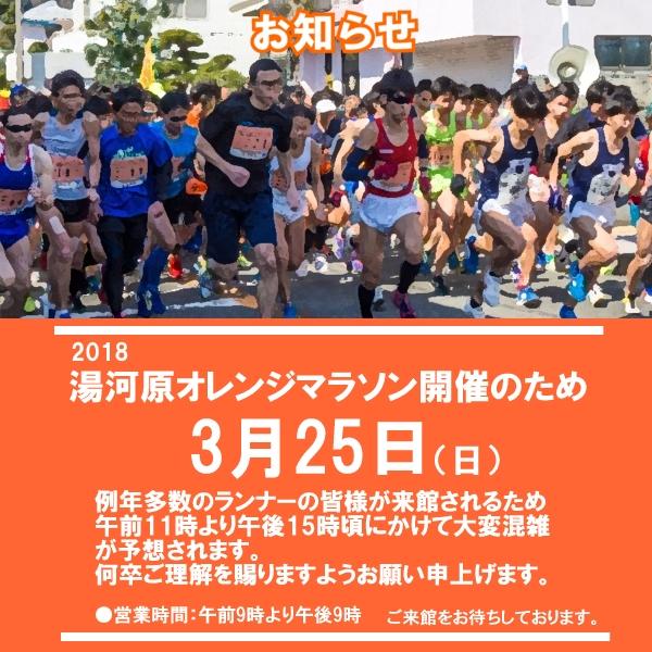 2018オレンジマラソン開催によるお知らせ