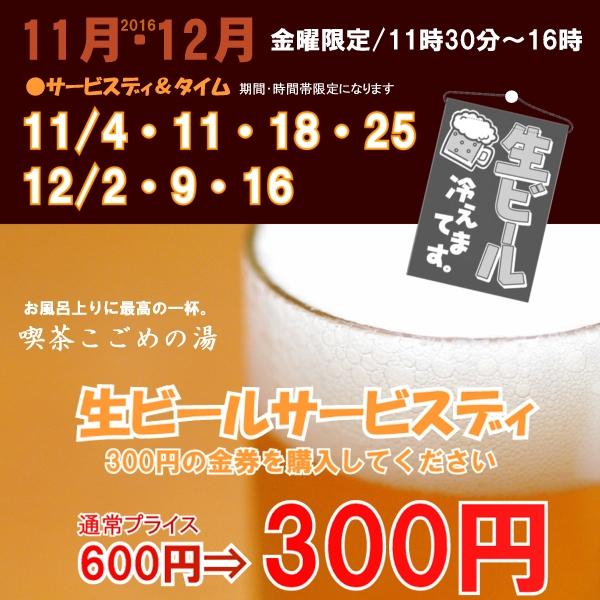 2016.11月・12月休生ビールサービスデイ