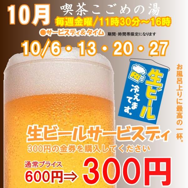 2017.10月/生ビールサービスデー
