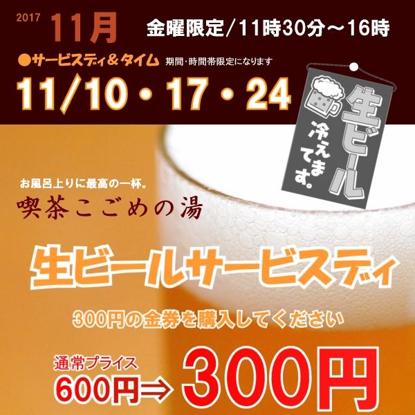 2017.11月/生ビールサービスデー