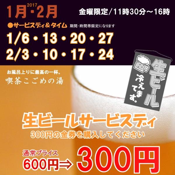 2017/1・2月生ビールサービス