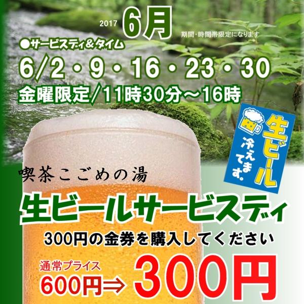 2017.6「生ビールサービスデイ」