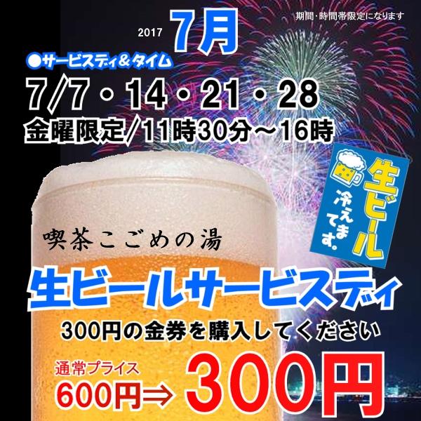 2017.7月/生ビールサービスデー