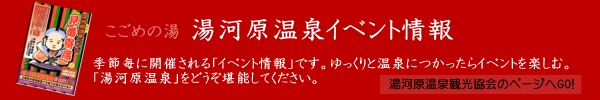湯河原温泉イベント情報