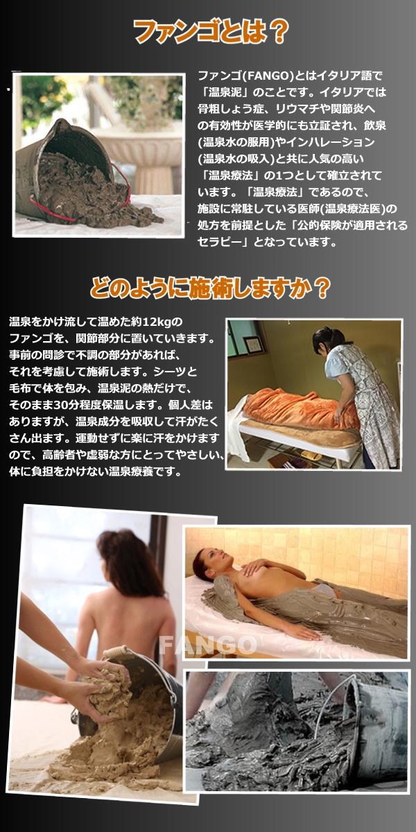 ファンゴセラピー(温泉泥療法)
