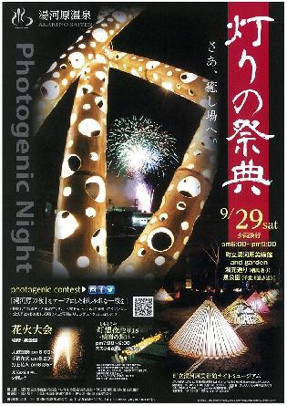 2018湯河原温泉「灯りの祭典」