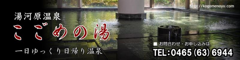 一日ゆっくり日帰り温泉 湯河原温泉「こごめの湯」 公式サイト
