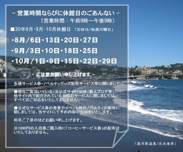2018「8・9・10月」休館日