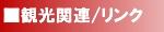 観光関連/リンク