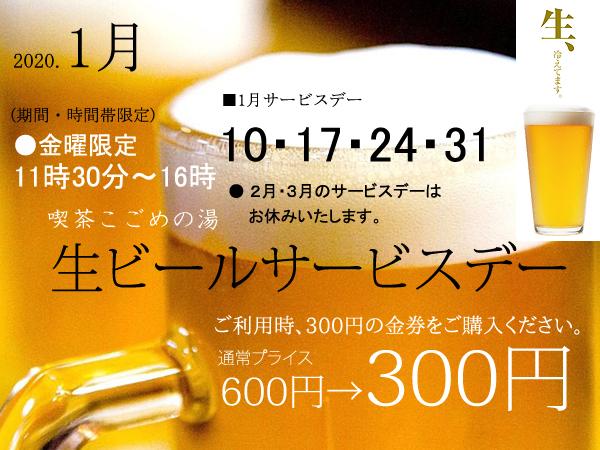 生ビールサービスデー(令和2年1月)