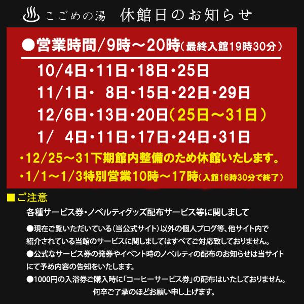 休館日のお知らせ (2021/10月~22年1月)コロナ時短