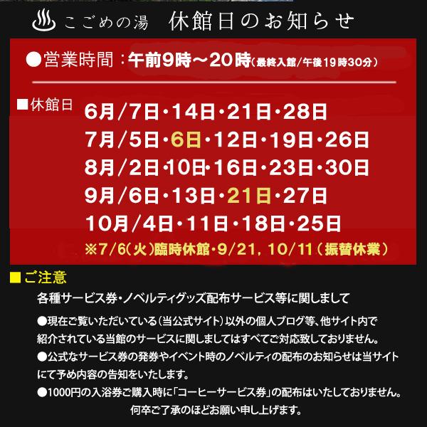休館日のお知らせ (2021/7月~10月)コロナ時短