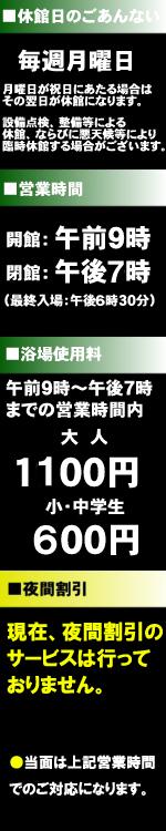 開館/営業時間のお知らせ