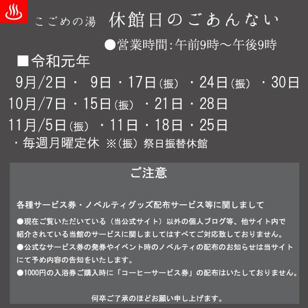休館日(令和元年9月~11月)
